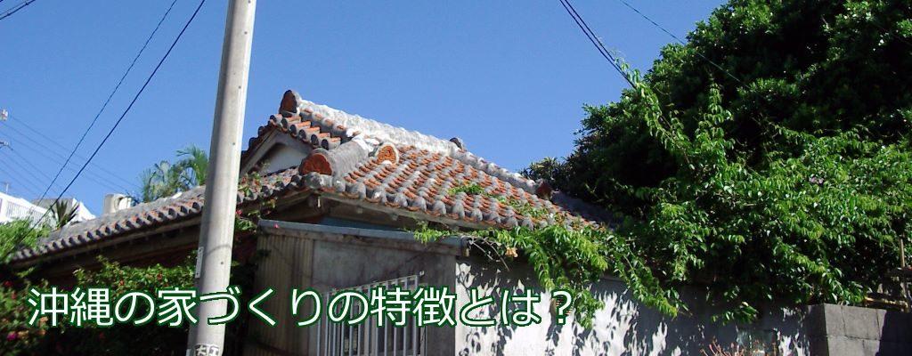 沖縄の家づくりの特徴とは?