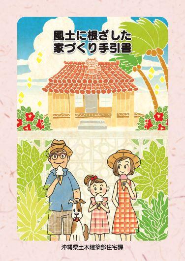 「沖縄の風土に適した家づくり」手引書